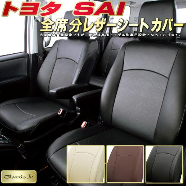 SAIシートカバー トヨタ AZK10 クラッツィオ CLAZZIO Jr. 全席シートカバーSAI 高品質BioPVCレザーシート 純正シート保護 車シートカバー