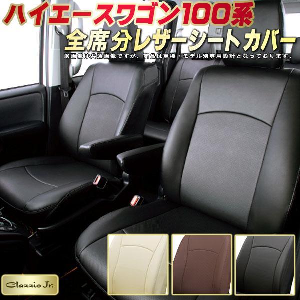 ハイエースワゴン(100系)シートカバー トヨタ クラッツィオ CLAZZIO Jr. シートカバーハイエースワゴン 高品質BioPVCレザーシート カーシートカーパーツ 車カバーシート 純正シート保護 座席カバー 車シートカバー