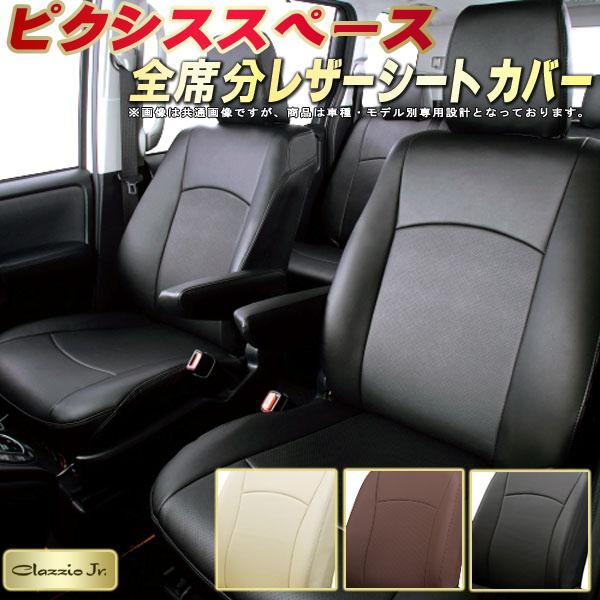 ピクシススペースシートカバー ピクシススペースカスタム トヨタ L575A/L585A クラッツィオ CLAZZIO Jr. シートカバーピクシススペース 高品質BioPVCレザーシート カーシートカーパーツ 車カバーシート 純正シート保護 座席カバー 車シートカバー 軽自動車