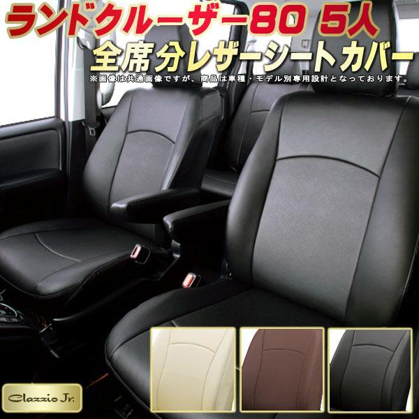 ランドクルーザー80シートカバー 5人乗り トヨタ 80系HDJ81V/HZJ81V クラッツィオ CLAZZIO Jr. シートカバーランクル80 高品質BioPVCレザーシート カーシートカーパーツ 車カバーシート 純正シート保護 座席カバー 車シートカバー