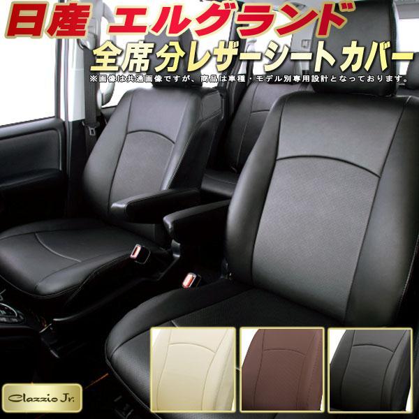 エルグランドシートカバー 日産 E52/E51他 クラッツィオ CLAZZIO Jr. 全席シートカバーエルグランド専用設計 高品質BioPVCレザーシート 車カバーシート カーシートジャストフィット 車シートカバー