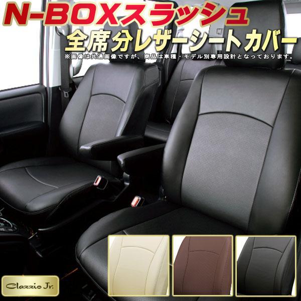 NBOXスラッシュシートカバー ホンダ JF1/JF2 クラッツィオ CLAZZIO Jr. 全席シートカバーNBOXスラッシュ専用設計 高品質BioPVCレザーシート 車カバーシート カーシートジャストフィット 車シートカバー 軽自動車