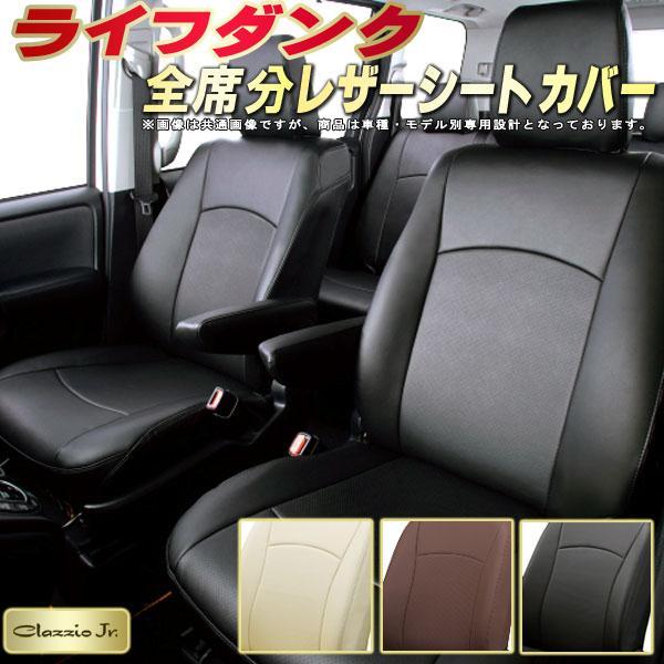 ライフダンクシートカバー ホンダ JB3/JB4 クラッツィオ CLAZZIO Jr. 全席シートカバーライフダンク専用設計 高品質BioPVCレザーシート 車カバーシート カーシートジャストフィット 車シートカバー 軽自動車