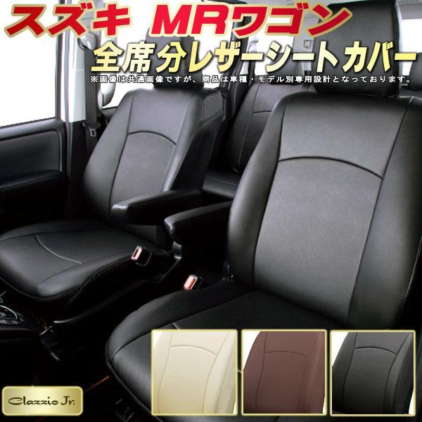 MRワゴンシートカバー スズキ MF33S/MF22S/MF21S クラッツィオ CLAZZIO Jr. 全席シートカバーMRワゴン 高品質BioPVCレザーシート 純正シート保護 車シートカバー 軽自動車