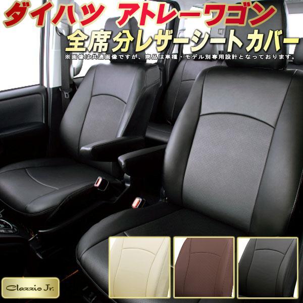 アトレーワゴンシートカバー ダイハツ S321G/S331G/S320G/S330G クラッツィオ CLAZZIO Jr. 全席シートカバーアトレーワゴン専用設計 高品質BioPVCレザーシート 車カバーシート カーシートジャストフィット 車シートカバー 軽自動車