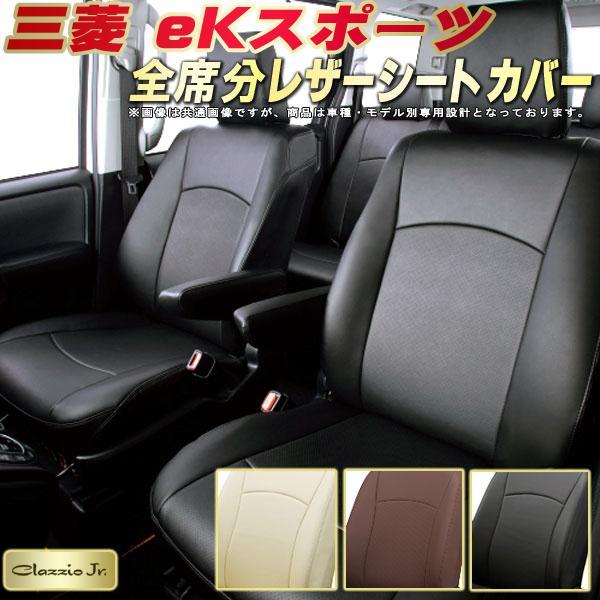 eKスポーツシートカバー 三菱 H82W クラッツィオ CLAZZIO Jr. 全席シートカバーeKスポーツ専用設計 高品質BioPVCレザーシート 車カバーシート カーシートジャストフィット 車シートカバー