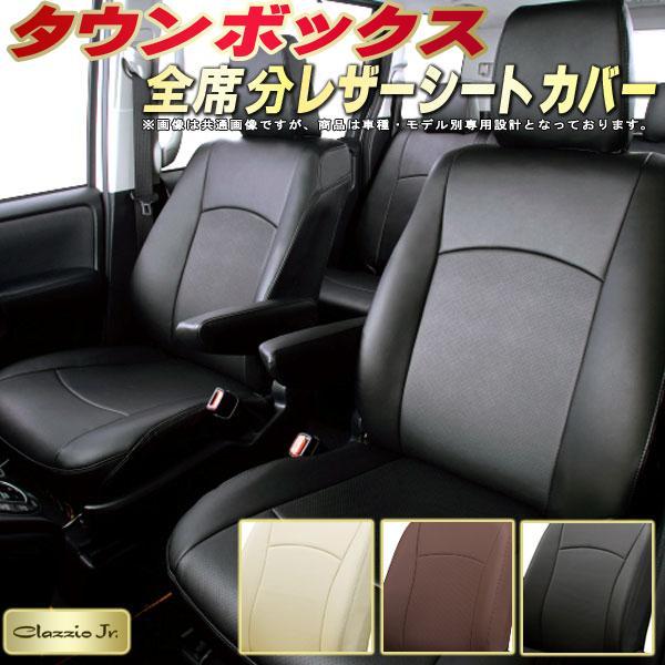 タウンボックスシートカバー 三菱 DS17W/DS64W クラッツィオ CLAZZIO Jr. 全席シートカバータウンボックス専用設計 高品質BioPVCレザーシート 車カバーシート カーシートジャストフィット 車シートカバー 軽自動車