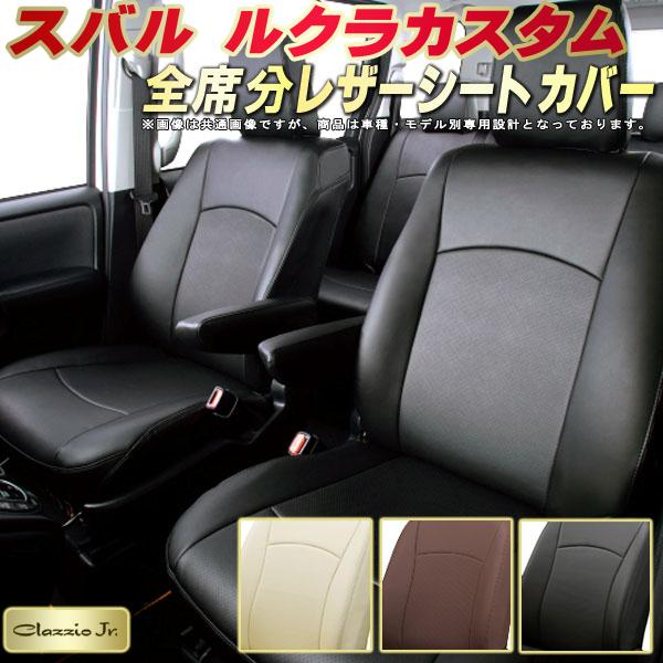 ルクラカスタムシートカバー スバル L455F/L465F クラッツィオ CLAZZIO Jr. シートカバールクラカスタム 高品質BioPVCレザーシート カーシートカーパーツ 車カバーシート 純正シート保護 座席カバー 車シートカバー