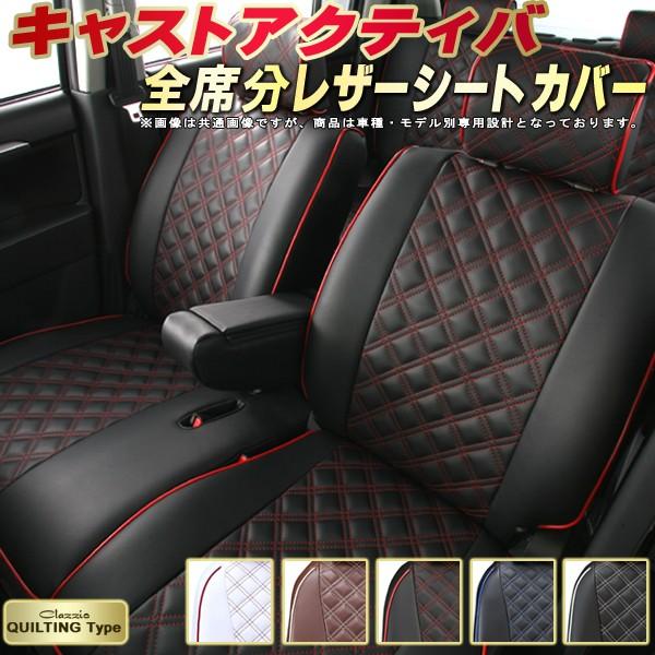 キャストアクティバシートカバー ダイハツ クラッツィオ Clazzio キルティングタイプ シートカバーキャスト 革調PVCレザーシート カーパーツカーシート ドレスアップにおすすめ おしゃれでかわいい 車シートカバー 軽自動車