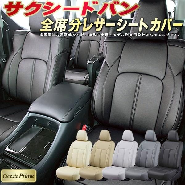 サクシードバンシートカバー トヨタ 160系 高級ソフトBioPVCレザー仕様 Clazzio Prime シートカバーサクシードバン カーシート 車カバーシート ドレスアップ アクセサリー 車シートカバー