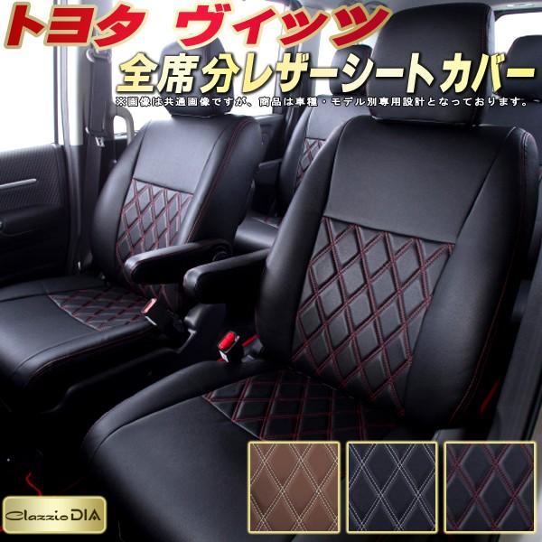 ヴィッツシートカバー トヨタ 130系/90系/10系 クラッツィオ・ダイヤ Clazzio DIA ドレスアップにおすすめ 全席シートカバーヴィッツ 高反発スポンジ 車シートカバー