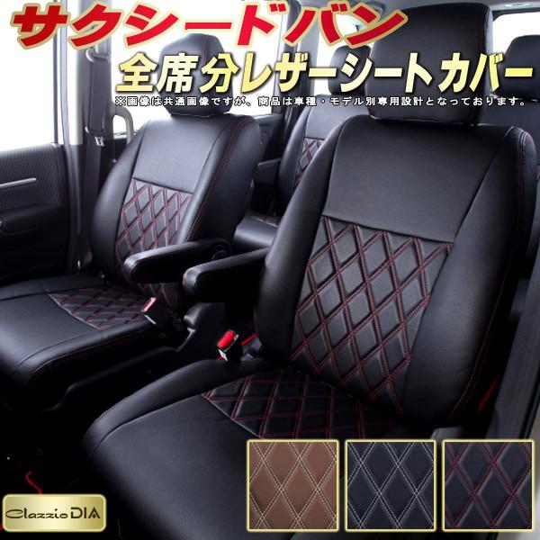 サクシードシートカバー サクシードバン トヨタ NCP160V/NCP165V/NHP160V/NCP51V/NCP55V/NLP51V クラッツィオ・ダイヤ Clazzio DIA ドレスアップにおすすめ 全席シートカバーサクシード 高反発スポンジ 車シートカバー