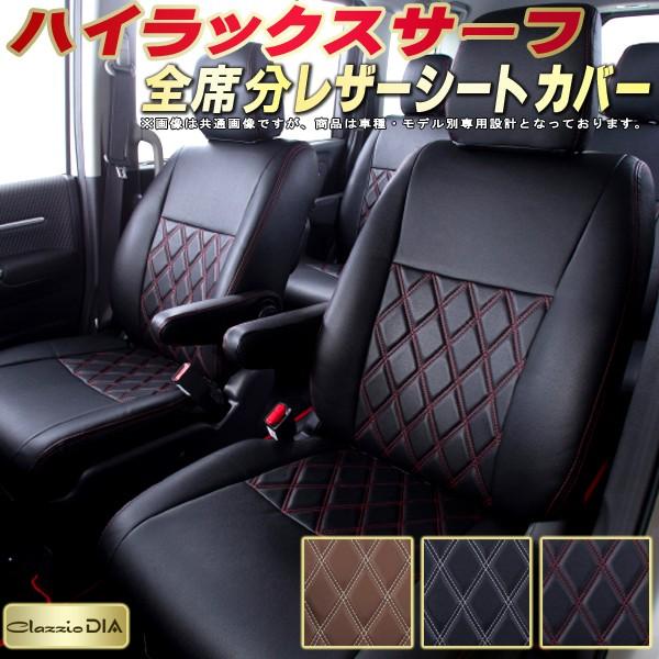 ハイラックスサーフシートカバー トヨタ 210系GRN215W/KDN215W/RZN210W他 クラッツィオ・ダイヤ Clazzio DIA シートカバーハイラックスサーフ 高反発スポンジ ドレスアップにおすすめ 座席カバー 車シートカバー