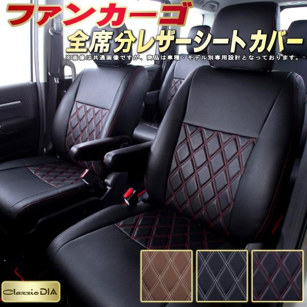 ファンカーゴシートカバー トヨタ NCP20/NCP21/NCP25 クラッツィオ・ダイヤ Clazzio DIA シートカバーファンカーゴ 高反発スポンジ ドレスアップにおすすめ 座席カバー 車シートカバー