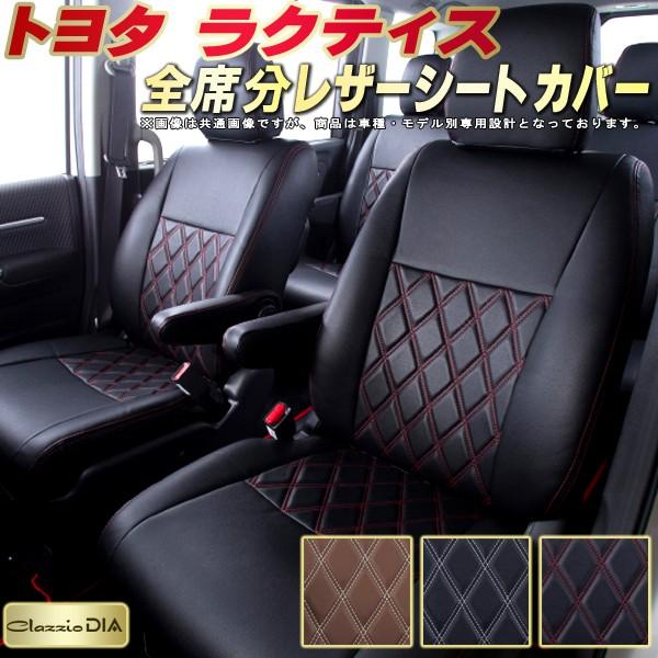 ラクティスシートカバー トヨタ NCP120/NSP120/NCP100他 クラッツィオ・ダイヤ Clazzio DIA シートカバーラクティス 高反発スポンジ ドレスアップにおすすめ 座席カバー 車シートカバー