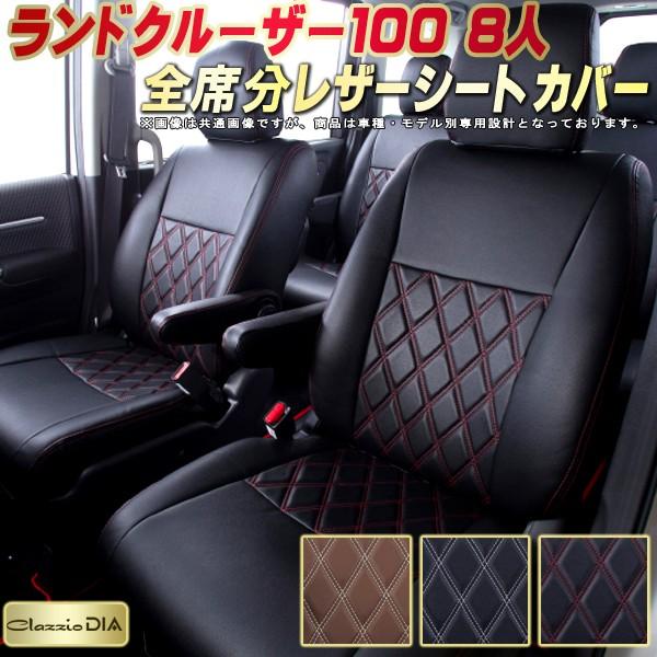 ランドクルーザー100シートカバー 8人乗り トヨタ 100系UZJ100W クラッツィオ・ダイヤ Clazzio DIA シートカバーランクル100 高反発スポンジ ドレスアップにおすすめ 座席カバー 車シートカバー