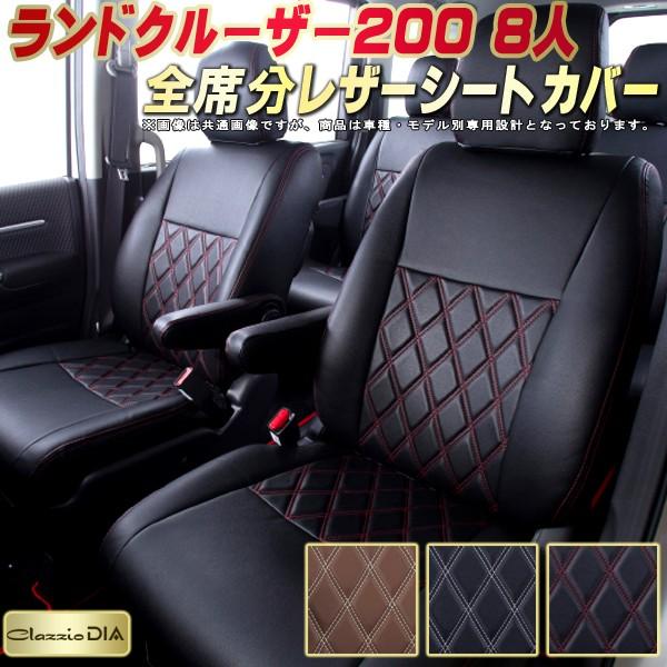 ランドクルーザー200シートカバー 8人乗り トヨタ 200系UZJ200W/URJ202W クラッツィオ・ダイヤ Clazzio DIA シートカバーランクル200 高反発スポンジ ドレスアップにおすすめ 座席カバー 車シートカバー