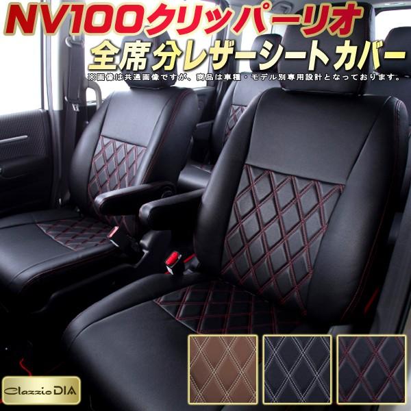 NV100クリッパー リオシートカバー 日産 DR17W/DR64W クラッツィオ・ダイヤ Clazzio DIA ドレスアップにおすすめ 全席シートカバーNV100クリッパー リオ 高反発スポンジ 車シートカバー 軽自動車