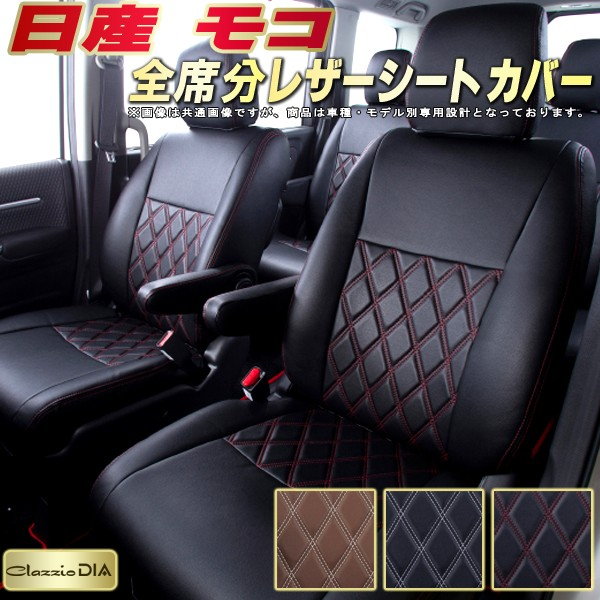 モコシートカバー 日産 MG33S/MG22S/MG21S クラッツィオ・ダイヤ Clazzio DIA シートカバーモコ 高反発スポンジ ドレスアップにおすすめ 座席カバー 車シートカバー 軽自動車