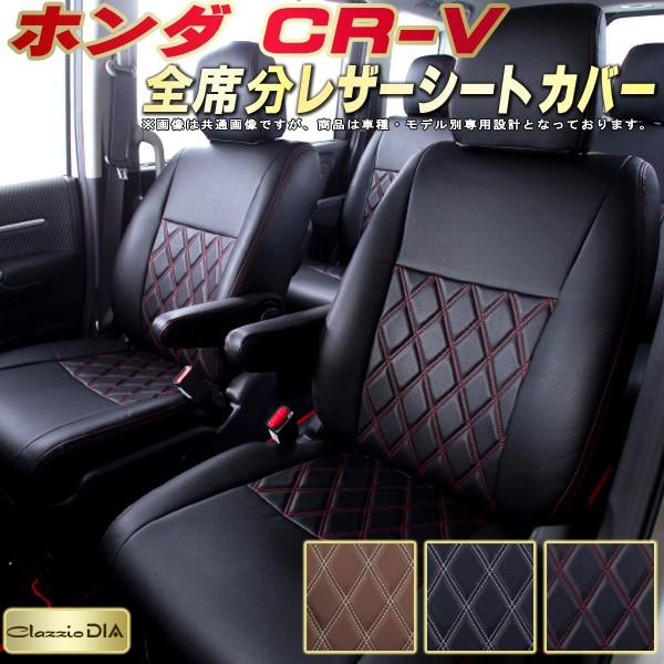 CR-Vシートカバー CRV ホンダ RM1/RM4/RE3/RE4 クラッツィオ・ダイヤ Clazzio DIA 全席シートカバーCR-V 高反発スポンジ ドレスアップにおすすめ 車シートカバー