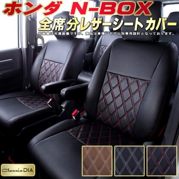 NBOXシートカバー NボックスN-BOX ホンダ JF3/JF4/JF1/JF2 クラッツィオ・ダイヤ Clazzio DIA 全席シートカバーNBOX 高反発スポンジ ドレスアップにおすすめ 車シートカバー 軽自動車