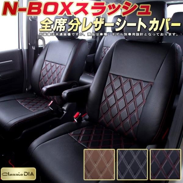 NBOXスラッシュシートカバー ホンダ JF1/JF2 クラッツィオ・ダイヤ Clazzio DIA シートカバーNBOXスラッシュ 高反発スポンジ ドレスアップにおすすめ 座席カバー 車シートカバー 軽自動車