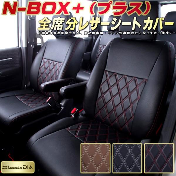NBOXプラスシートカバー ホンダ JF1/JF2 クラッツィオ・ダイヤ Clazzio DIA ドレスアップにおすすめ 全席シートカバーNBOXプラス 高反発スポンジ 車シートカバー 軽自動車
