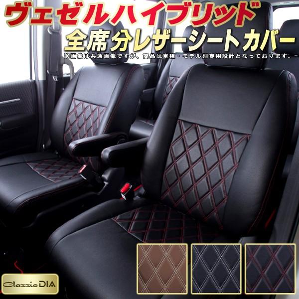 ヴェゼルハイブリッドシートカバー ホンダ RU3/RU4 クラッツィオ・ダイヤ Clazzio DIA シートカバーヴェゼルハイブリッド 高反発スポンジ ドレスアップにおすすめ 座席カバー 車シートカバー