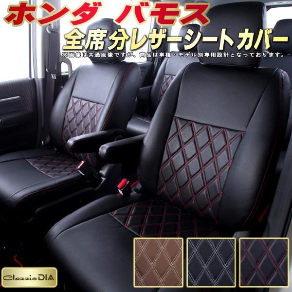 バモスシートカバー ホンダ HM1/HM2 クラッツィオ・ダイヤ Clazzio DIA 全席シートカバーバモス 高反発スポンジ ドレスアップにおすすめ 車シートカバー