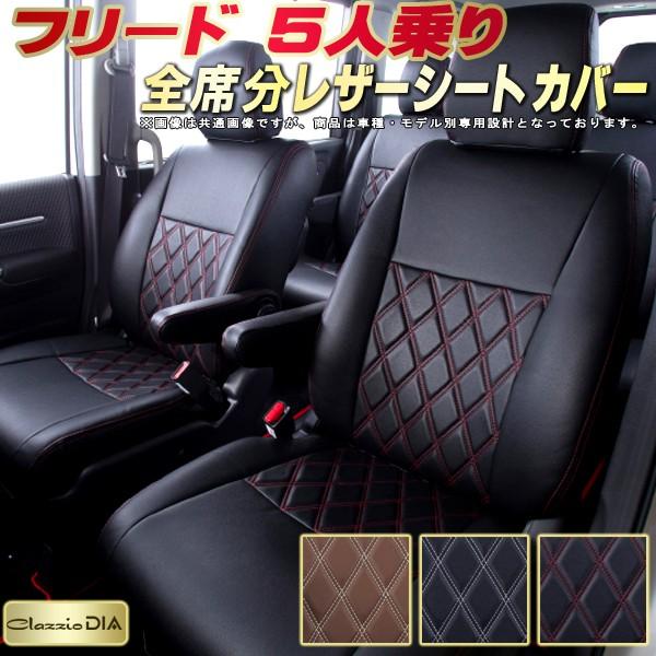 フリード 5人乗りシートカバー ホンダ GB3/GB4 クラッツィオ・ダイヤ Clazzio DIA ドレスアップにおすすめ 全席シートカバーフリード 高反発スポンジ 車シートカバー