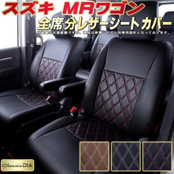 MRワゴンシートカバー スズキ MF33S/MF22S/MF21S クラッツィオ・ダイヤ Clazzio DIA シートカバーMRワゴン 高反発スポンジ ドレスアップにおすすめ 座席カバー 車シートカバー 軽自動車