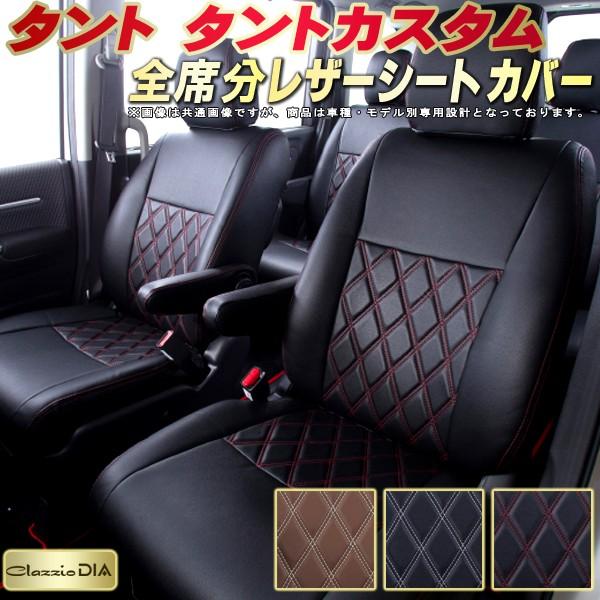 タントシートカバー タントカスタム ダイハツ LA600S/L375S/L350S他 クラッツィオ・ダイヤ Clazzio DIA シートカバータント 高反発スポンジ ドレスアップにおすすめ 座席カバー 車シートカバー 軽自動車