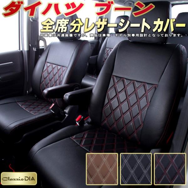 ブーンシートカバー ダイハツ M700系/M300系 クラッツィオ・ダイヤ Clazzio DIA シートカバーブーン 高反発スポンジ ドレスアップにおすすめ 座席カバー 車シートカバー