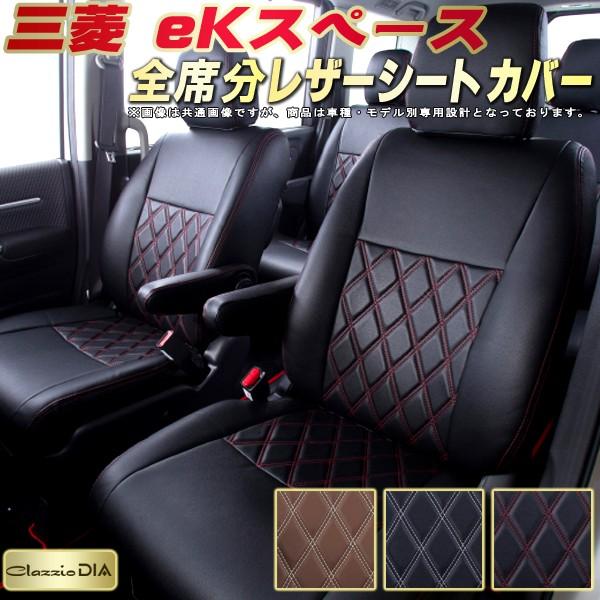 eKスペースシートカバー 三菱 B11A クラッツィオ・ダイヤ Clazzio DIA シートカバーeKスペース 高反発スポンジ ドレスアップにおすすめ 座席カバー 車シートカバー 軽自動車
