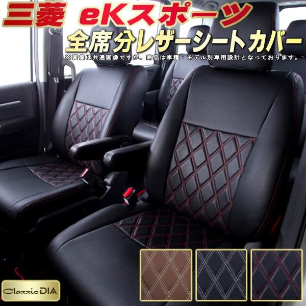eKスポーツシートカバー 三菱 H82W クラッツィオ・ダイヤ Clazzio DIA シートカバーeKスポーツ 高反発スポンジ ドレスアップにおすすめ 座席カバー 車シートカバー