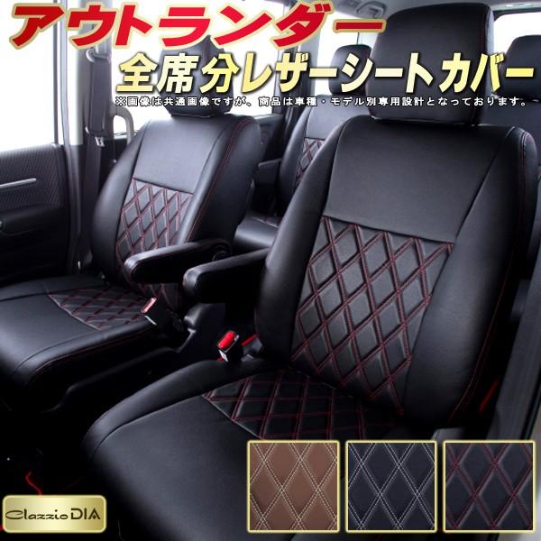アウトランダーシートカバー 三菱 GF7W/GF8W クラッツィオ・ダイヤ Clazzio DIA シートカバーアウトランダー 高反発スポンジ ドレスアップにおすすめ 座席カバー 車シートカバー