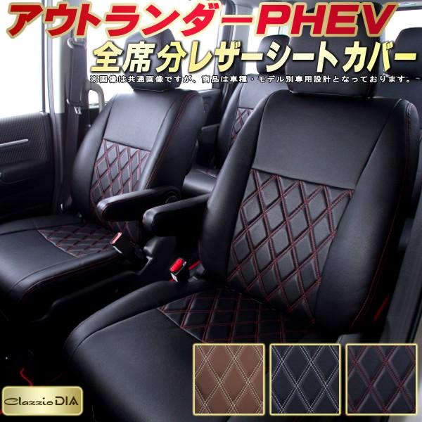 アウトランダーPHEVシートカバー 三菱 GG2W クラッツィオ・ダイヤ Clazzio DIA シートカバーアウトランダーPHEV 高反発スポンジ ドレスアップにおすすめ 座席カバー 車シートカバー