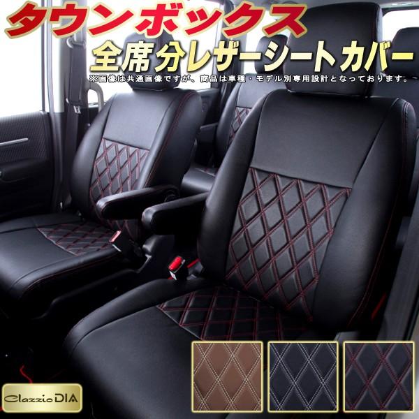 タウンボックスシートカバー 三菱 DS17W/DS64W クラッツィオ・ダイヤ Clazzio DIA シートカバータウンボックス 高反発スポンジ ドレスアップにおすすめ 座席カバー 車シートカバー 軽自動車