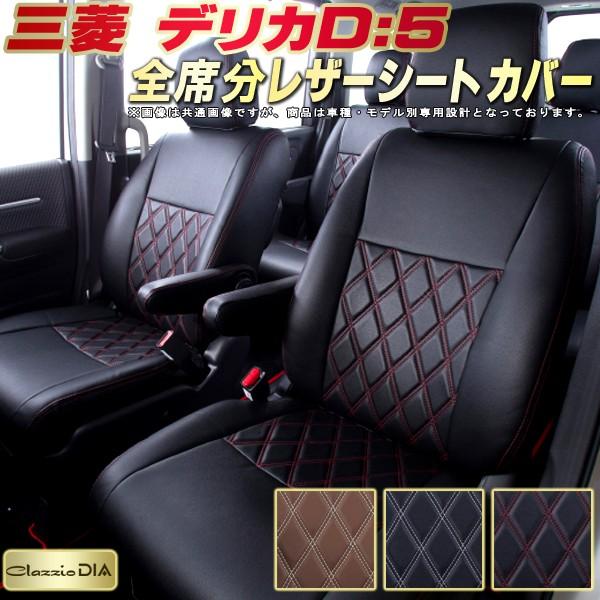 デリカD:5シートカバー デリカD5 三菱 CV1W/CV2W/CV4W/CV5W クラッツィオ・ダイヤ Clazzio DIA ドレスアップにおすすめ 全席シートカバーデリカD:5 高反発スポンジ 車シートカバー