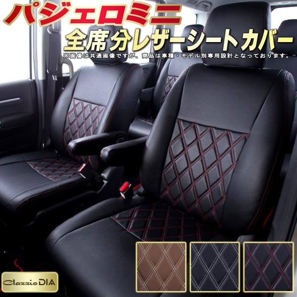 パジェロミニシートカバー 三菱 H53A/H58A クラッツィオ・ダイヤ Clazzio DIA シートカバーパジェロミニ 高反発スポンジ ドレスアップにおすすめ 座席カバー 車シートカバー 軽自動車