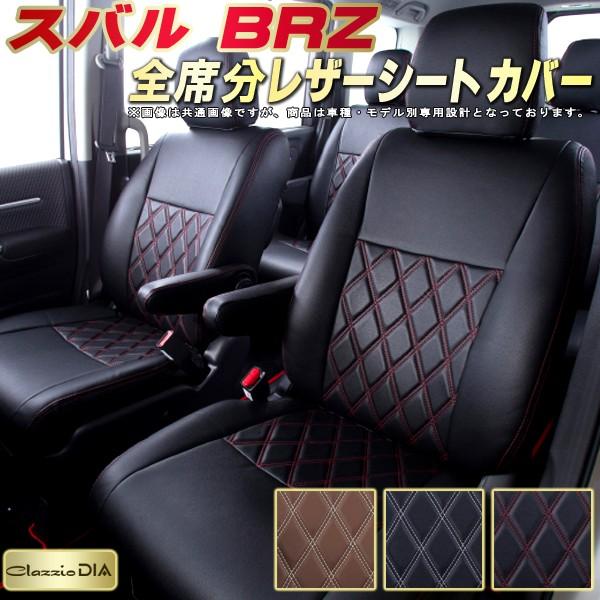 BRZシートカバー スバル ZC6 クラッツィオ・ダイヤ Clazzio DIA シートカバーBRZ 高反発スポンジ ドレスアップにおすすめ 座席カバー 車シートカバー
