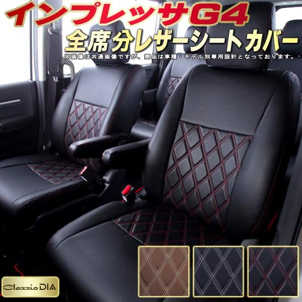インプレッサG4シートカバー スバル GK2/GK6/GJ2/GJ6他 クラッツィオ・ダイヤ Clazzio DIA シートカバーインプレッサG4 高反発スポンジ ドレスアップにおすすめ 座席カバー 車シートカバー
