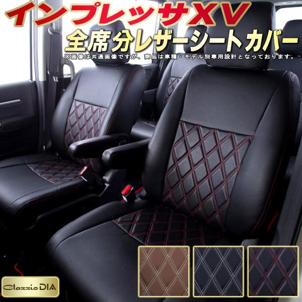 XVシートカバー スバルXV GT3/GT7/GP7 クラッツィオ・ダイヤ Clazzio DIA シートカバーXV 高反発スポンジ ドレスアップにおすすめ 座席カバー 車シートカバー