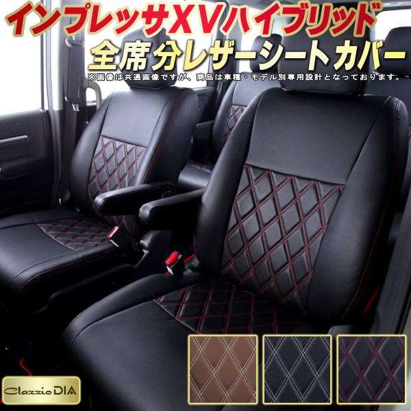 XVハイブリッドシートカバー スバル GTE./GPE クラッツィオ・ダイヤ Clazzio DIA シートカバーXVハイブリッド 高反発スポンジ ドレスアップにおすすめ 座席カバー 車シートカバー