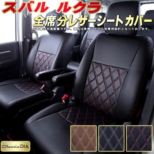 ルクラシートカバー スバル L455F/L465F クラッツィオ・ダイヤ Clazzio DIA ドレスアップにおすすめ 全席シートカバールクラ 高反発スポンジ 車シートカバー