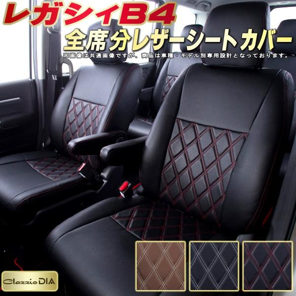 レガシィB4シートカバー スバル BM9/BMM/BMG クラッツィオ・ダイヤ Clazzio DIA ドレスアップにおすすめ 全席シートカバーレガシィB4 高反発スポンジ 車シートカバー