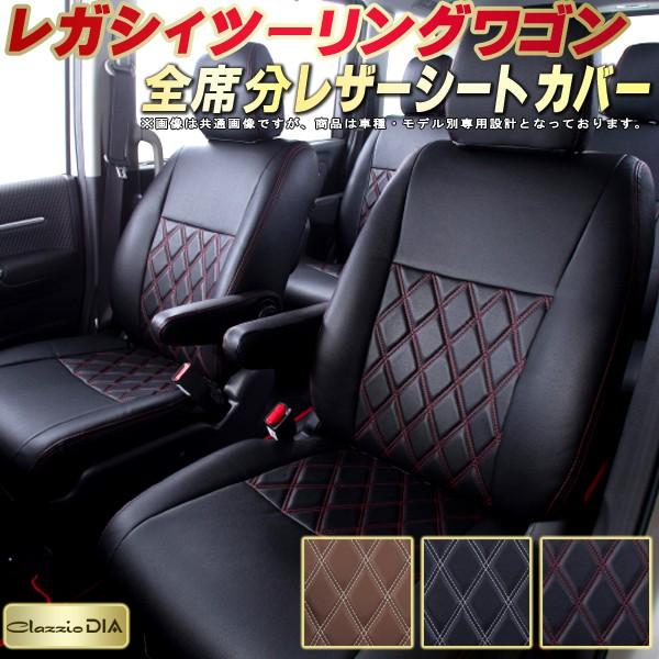 レガシィツーリングワゴンシートカバー スバル BR9/BRM/BRG/BP5/BPE クラッツィオ・ダイヤ Clazzio DIA シートカバーレガシィツーリングワゴン 高反発スポンジ ドレスアップにおすすめ 座席カバー 車シートカバー