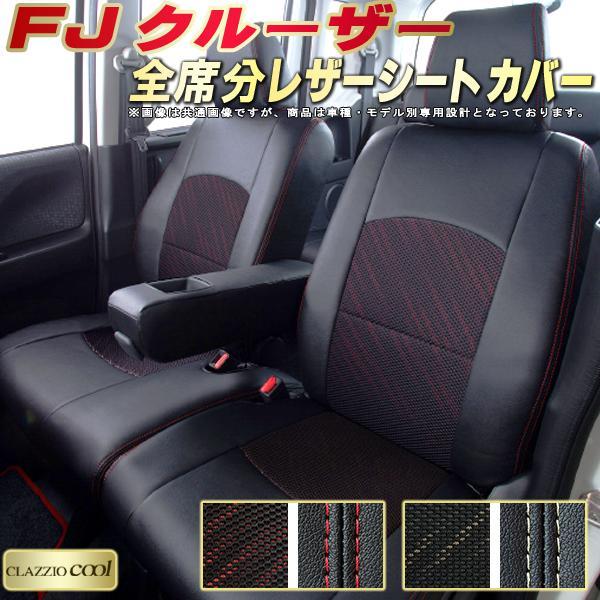 FJクルーザーシートカバー トヨタ GSJ15W クラッツィオ・クール CLAZZIO Cool 全席シートカバーFJクルーザー カーシート 車シートカバー