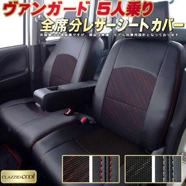 ヴァンガードシートカバー 5人乗り トヨタ ACA33W/GSA33W/ACA38W クラッツィオ・クール CLAZZIO Cool 全席シートカバーヴァンガード カーシート 車シートカバー