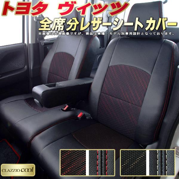 ヴィッツシートカバー トヨタ 130系/90系/10系 クラッツィオ・クール CLAZZIO Cool 全席シートカバーヴィッツ カーシート 車シートカバー